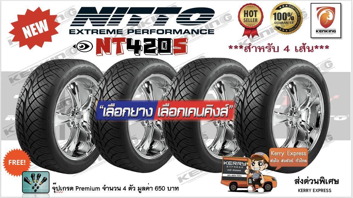 สระบุรี ยางรถยนต์ Nitto 265/50 R20 รุ่น 420S (จำนวน 4 เส้น) ฟรี !! จุ๊ปยางเกรด Premium มูลค่า 650 บาท HOT HIT SELLER !!!