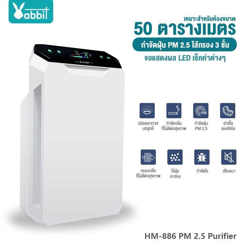 Huamai HM-886 เครื่องฟอกอากาศ และกำจัดฝุ่น PM 2.5 Air Purifier