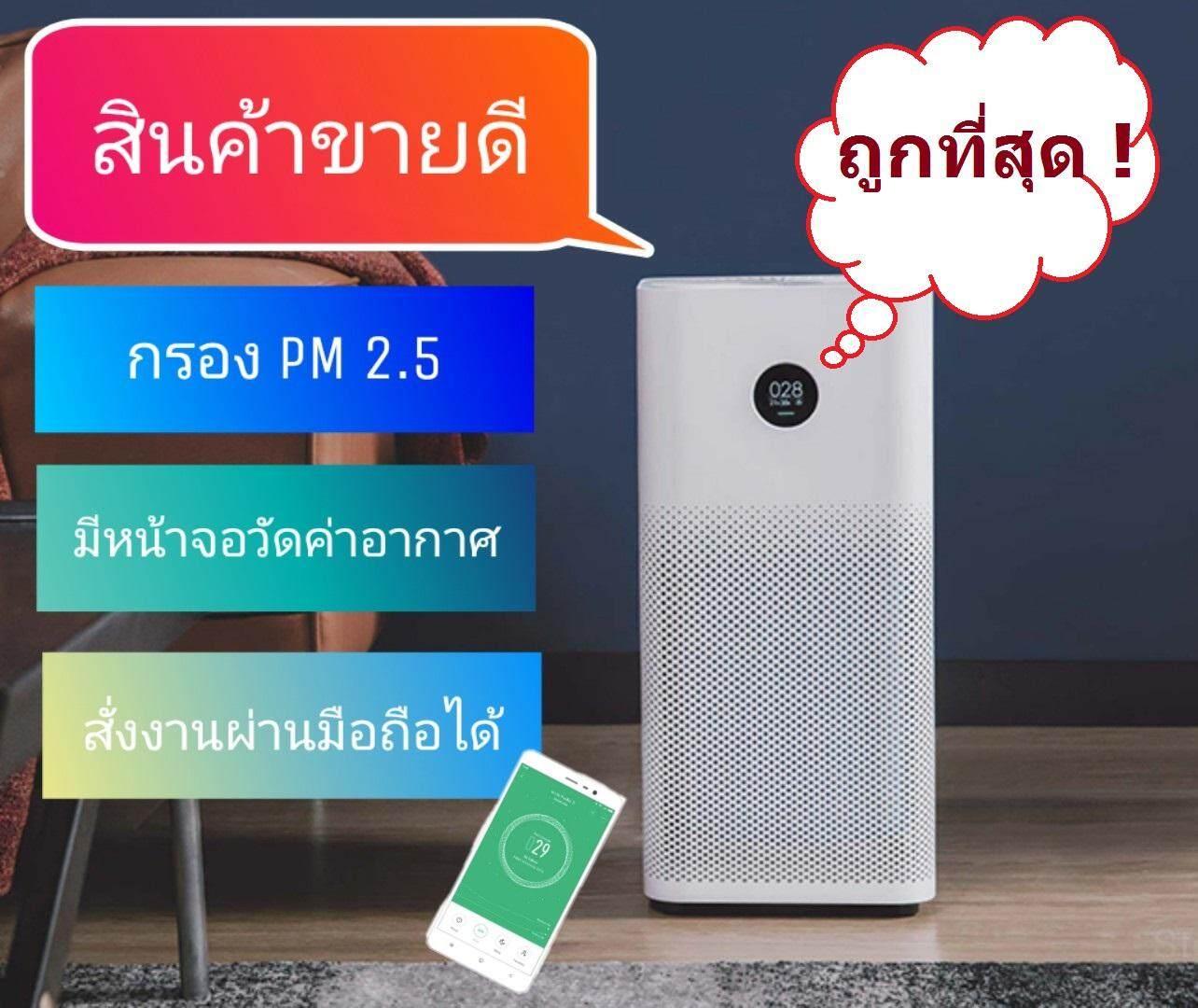 ยี่ห้อไหนดี  แม่ฮ่องสอน   พร้อมส่ง   เครื่องฟอกอากาศ XiaoMi Pro กรอง PM2.5 ได้อย่างมีประสิทธิภาพ สำหรับห้อง 35-60 ตรม   รับประกัน 3 เดือน