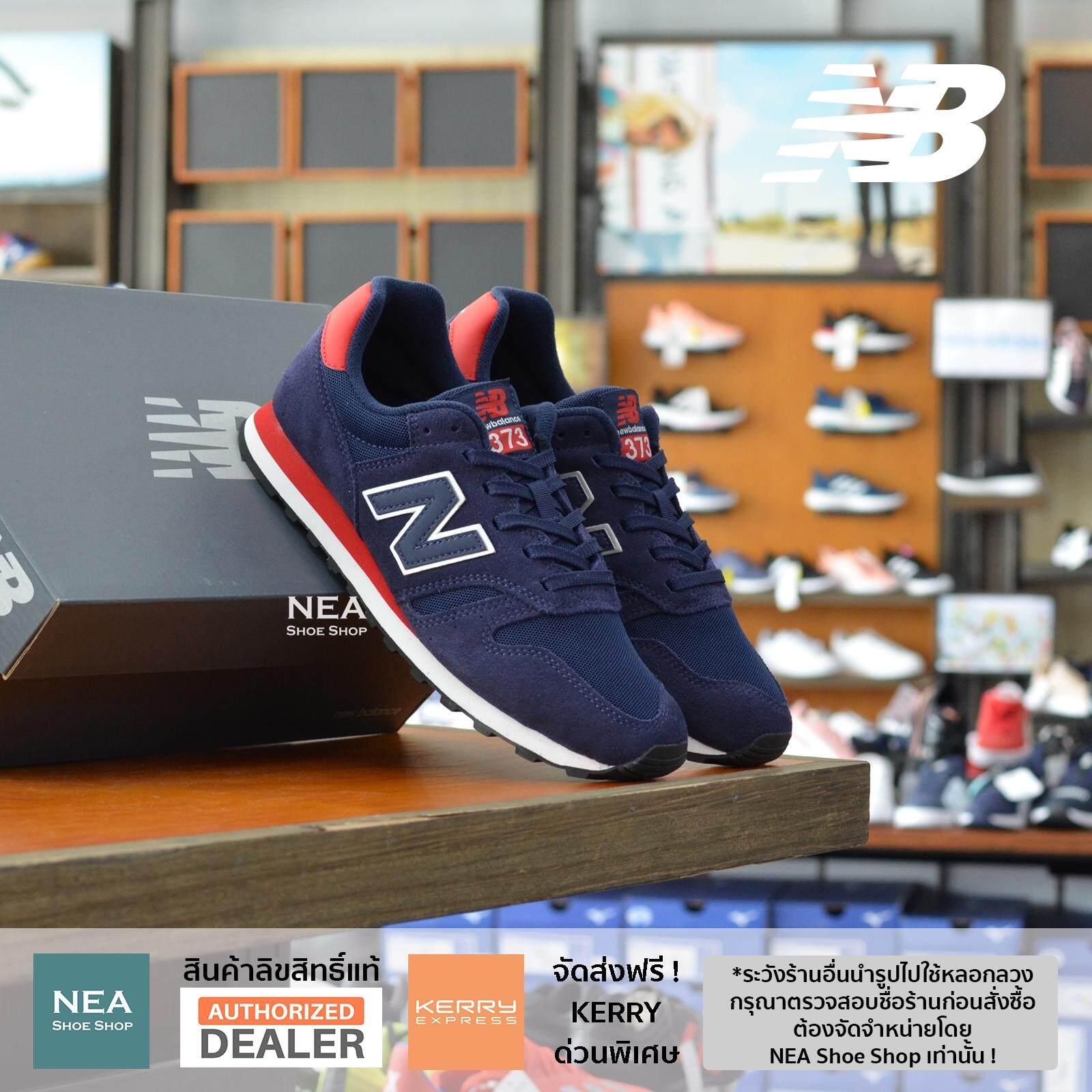 การใช้งาน  ฉะเชิงเทรา [ลิขสิทธิ์แท้] New Balance 373 V1 Navy/Red รองเท้าผ้าใบ นิวบาลานซ์ ผู้ชาย ML373MBT