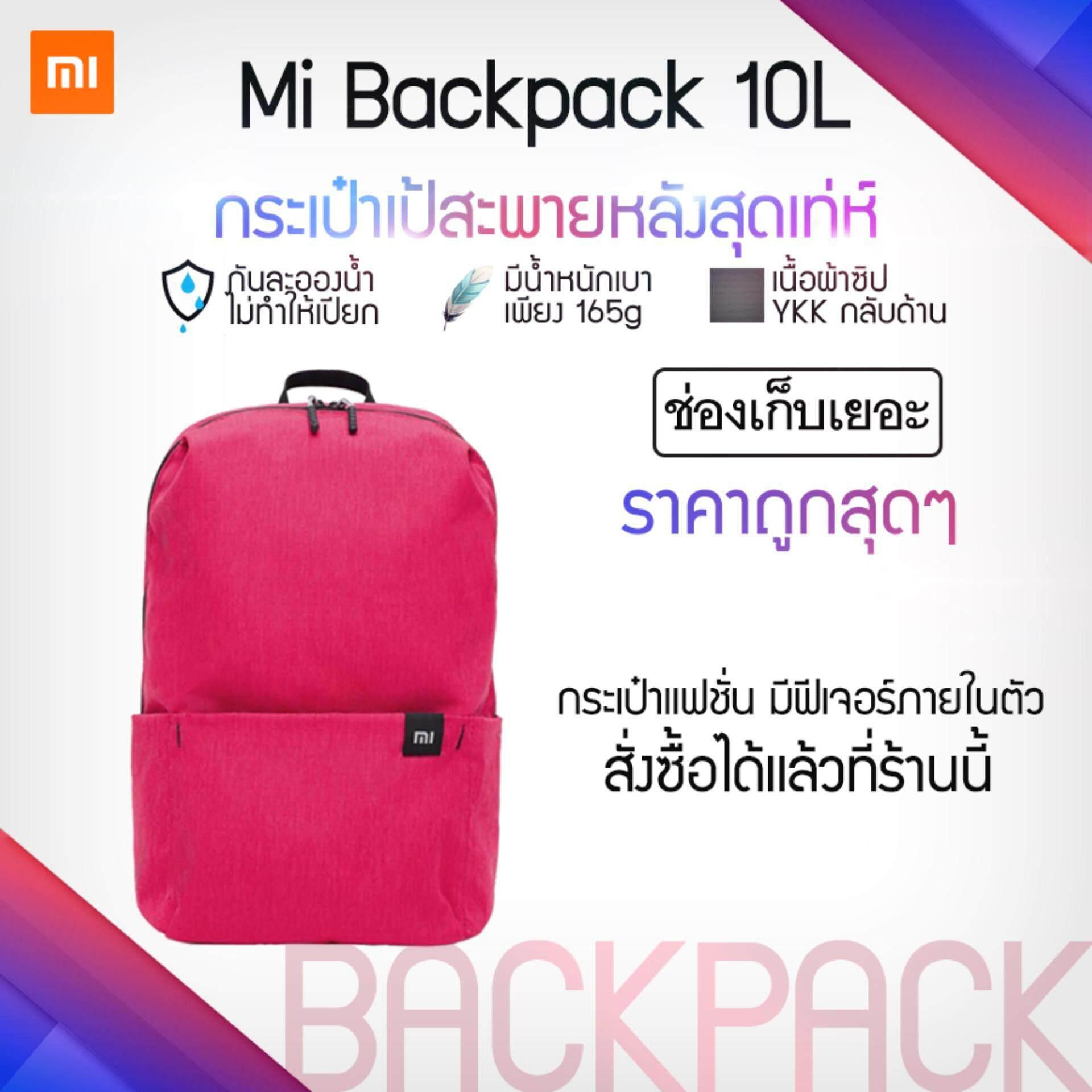 กระเป๋าถือ นักเรียน ผู้หญิง วัยรุ่น ระนอง Xiaomi 10L backpack กระสะพายหลัง กระเป๋าเป้ สีสันสวยงาม