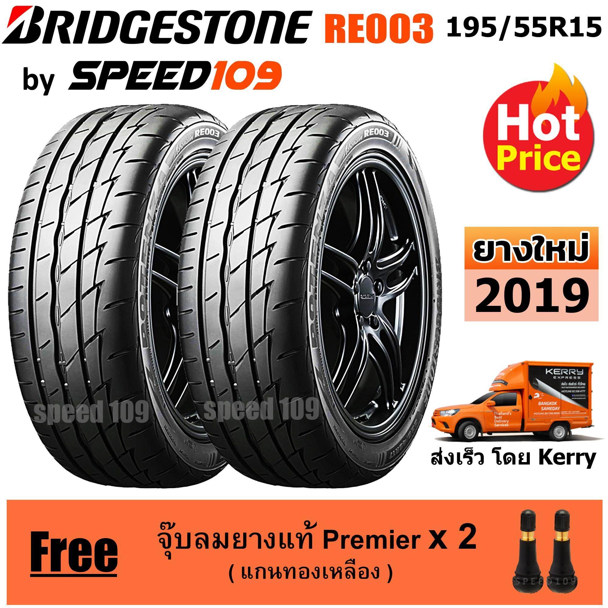 ประกันภัย รถยนต์ 3 พลัส ราคา ถูก อุดรธานี BRIDGESTONE ยางรถยนต์ ขอบ 15 ขนาด 195/55R15 รุ่น Potenza Adrenalin RE003 - 2 เส้น (ปี 2019)