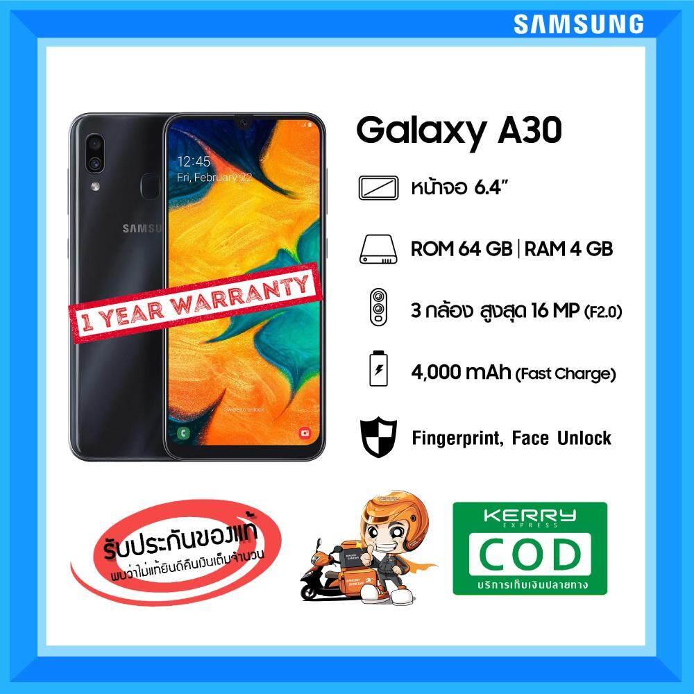 ลดสุดๆ Samsung Galaxy A30 (Rom 64GB / Ram 4GB) # ประกันศูนย์ไทย 1 ปี + ส่งฟรี! Kerry