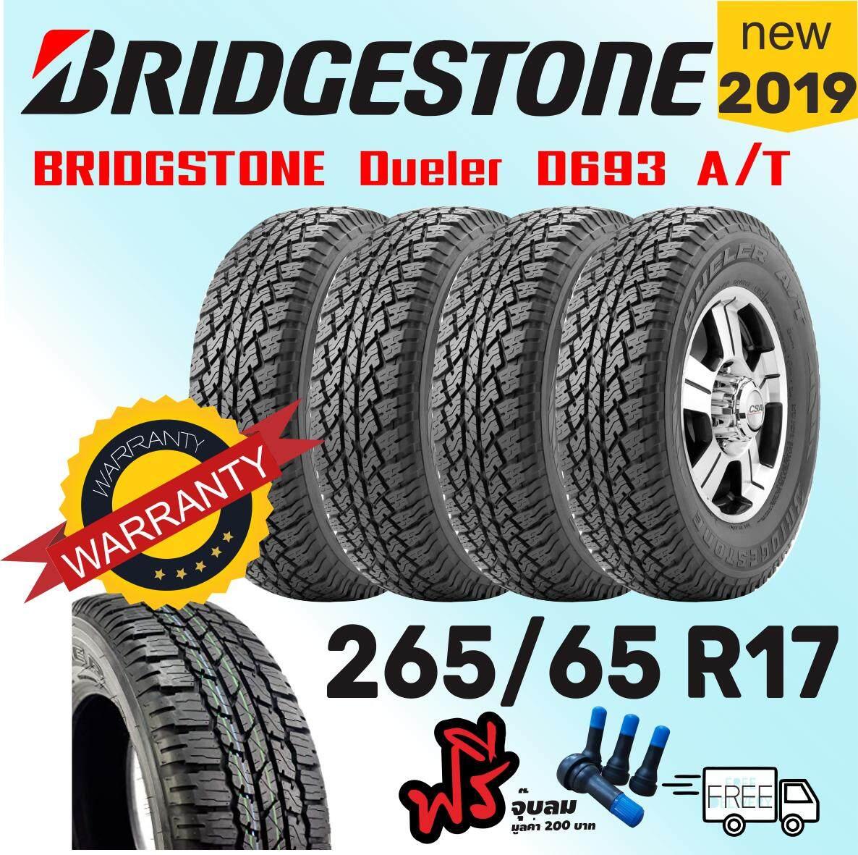 สระแก้ว [ส่งฟรี] 265/65 R17   ยางใหม่ ปี19 BRIDGESTONE บริดจสโตน จำนวน 4 เส้น /1ชุด พร้อมแถมฟรีจุ๊บใหม่ (D693A/T)