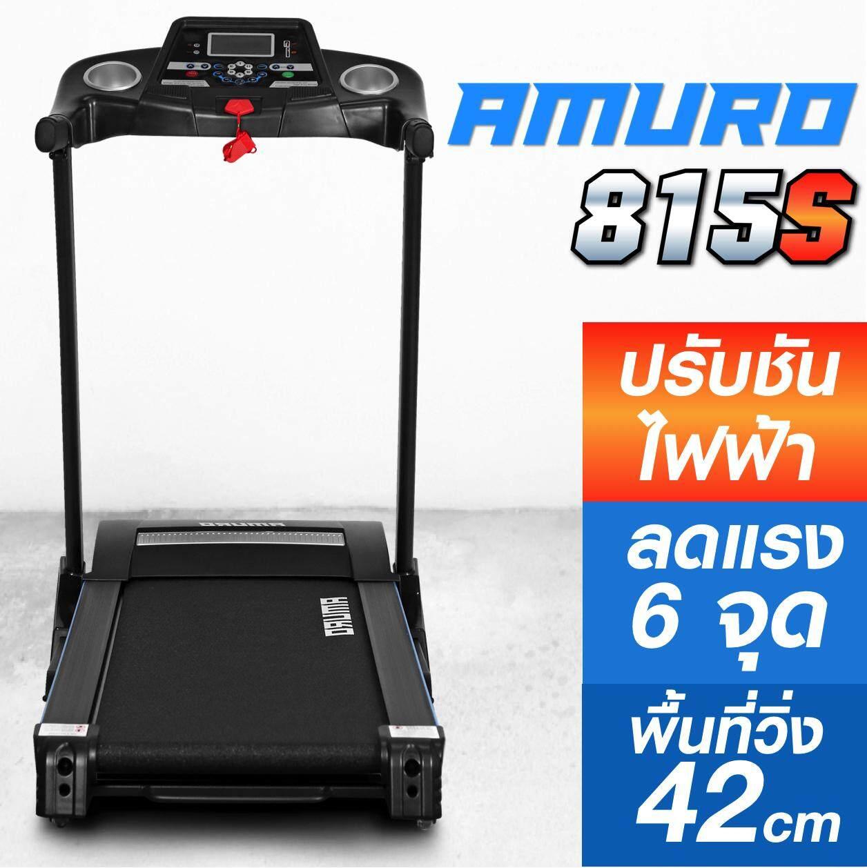 AMURO ลู่วิ่งไฟฟ้า 2.5 แรงม้า รุ่น 815S ปรับความชันอัตโนมัติด้วยไฟฟ้า 15 ระดับ + ที่ซับแรงกระแทก 6 จุด วิ่งสบาย วิ่งสนุก