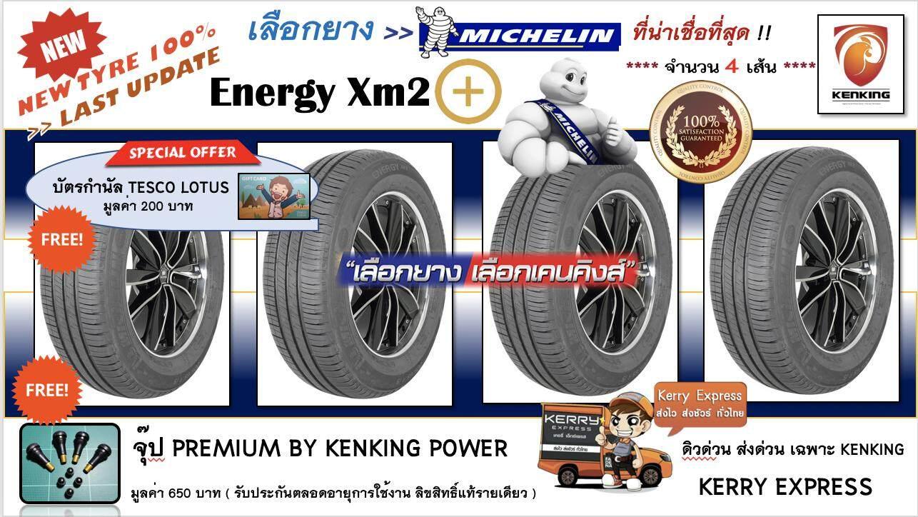 จันทบุรี ยางรถยนต์ขอบ15 MICHELIN 185/55 R15 XM2+ NEW!! 2019 (4 เส้น) FREE!! จุ๊ป  เกรด PREMIUM KENKING POWER 650 บาท
