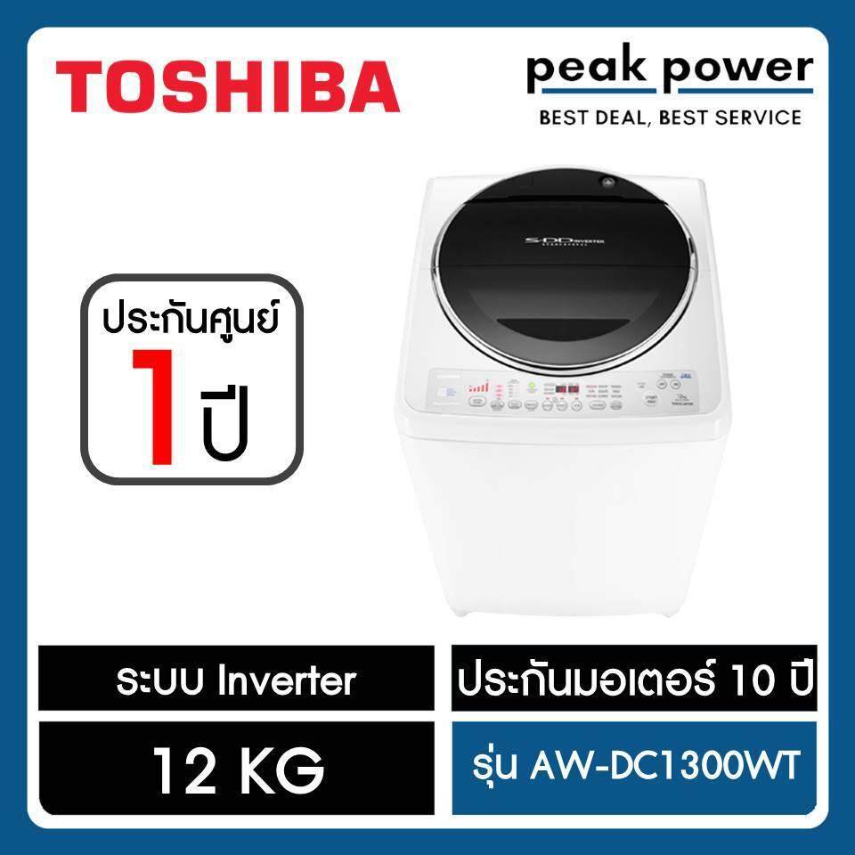 Toshiba เครื่องซักผ้าฝาบน ขนาด 12 KG รุ่น AW-DC1300WT