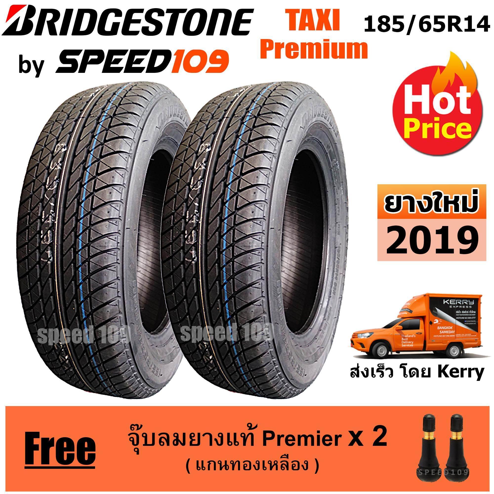 โปรโมชั่นพิเศษ  กระบี่ BRIDGESTONE ยางรถยนต์ ขอบ 14 ขนาด 185/65R14 รุ่น TAXI PREMIUM - 2 เส้น (ปี 2019)