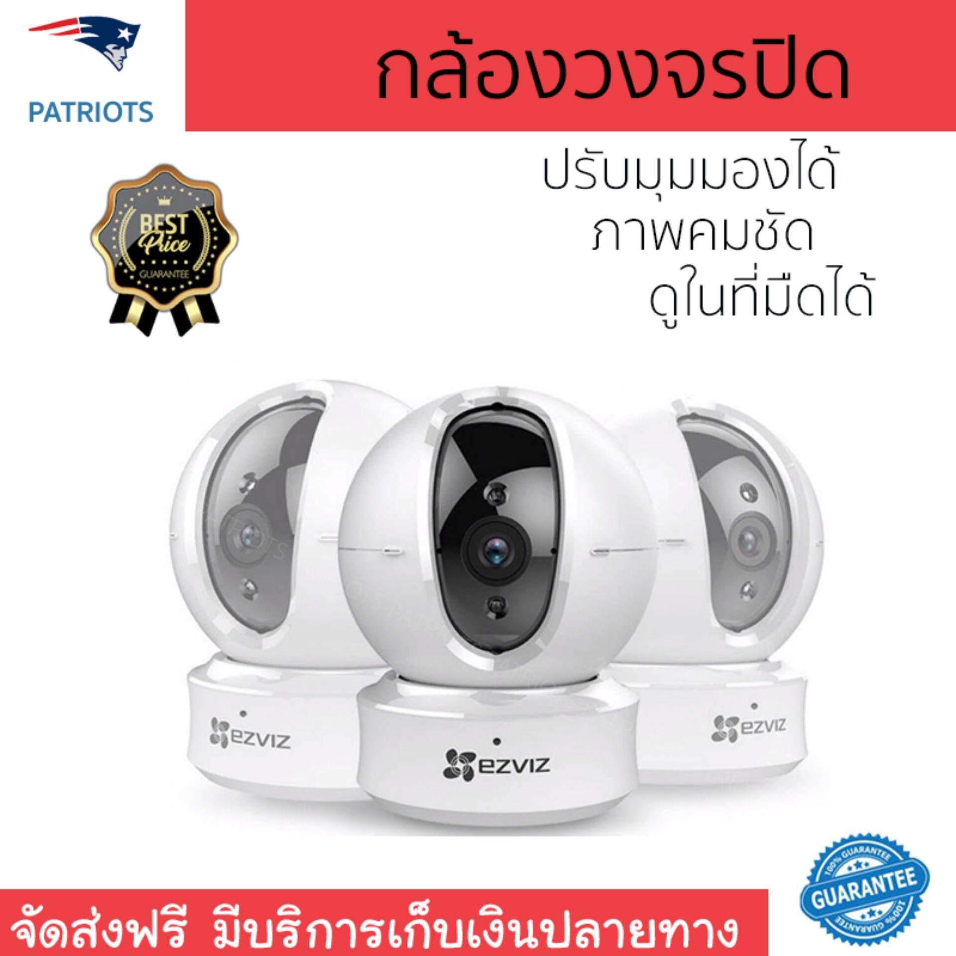 ขายดีมาก! โปรโมชัน กล้องวงจรปิด           EZVIZ กล้องวงจรปิด (สีขาว) รุ่น  CV246-A03B1WFR             ภาพคมชัด ปรับมุมมองได้ กล้อง IP Camera รับประกันสินค้า 1 ปี จัดส่งฟรี Kerry ทั่วประเทศ
