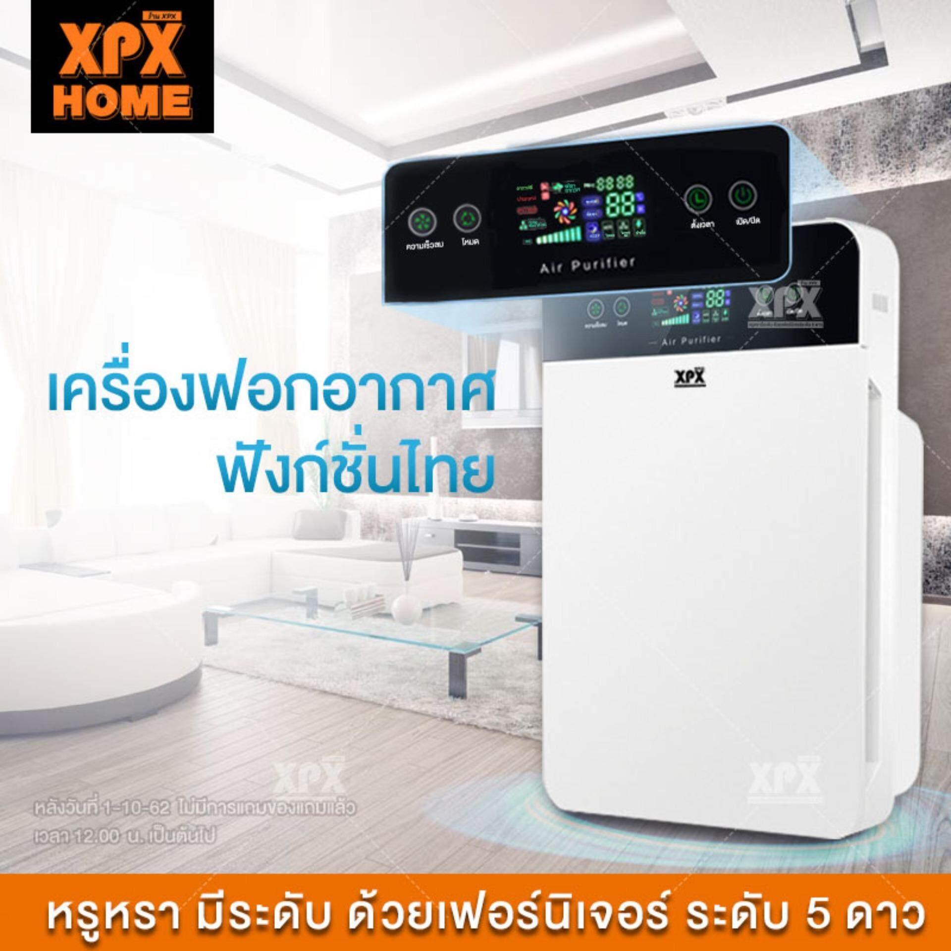 XPX เครื่องฟอกอากาศ เครื่องฟอกอากาศฟังก์ชั่นภาษาไทย สำหรับห้อง 32 ตร.ม. กรองได้ประสิทธิภาพมากที่สุด กรองฝุ่น ควัน และสารก่อภูมิแพ้ ไรฝุ่น JD55