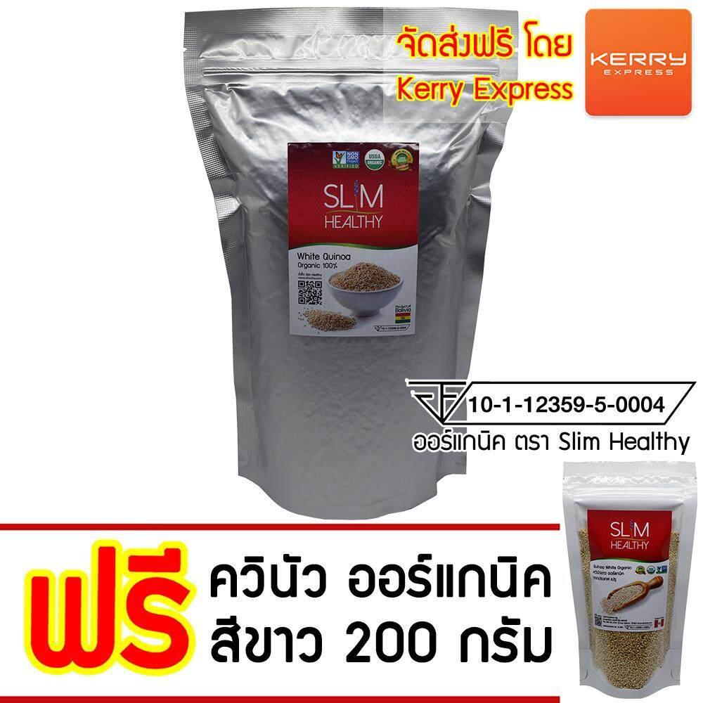 ควินัว ขาว 1 Kg แถม 200 g (ส่งฟรี Kerry ไม่บวกเพิ่ม) Organic White Quinoa lazada คีนัว สีขาว ลาซาด้า ราคาส่ง ออร์แกนิค ขายส่ง ตรา Slim Healthy