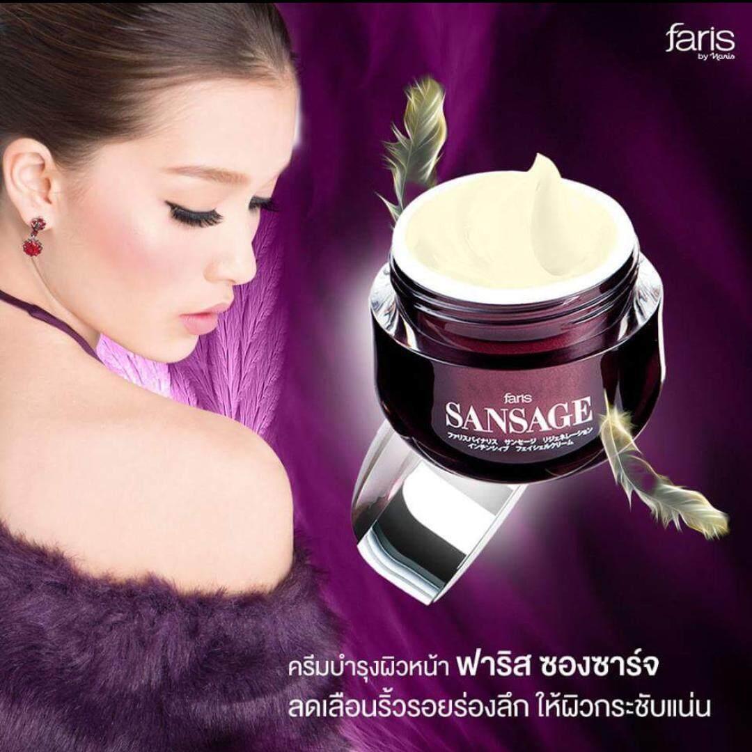 ขายดีมาก! ครีมบำรุงผิวหน้า Faris Sansage Regeneration Intensive Facial Cream 15g**ส่งฟรี Kerry