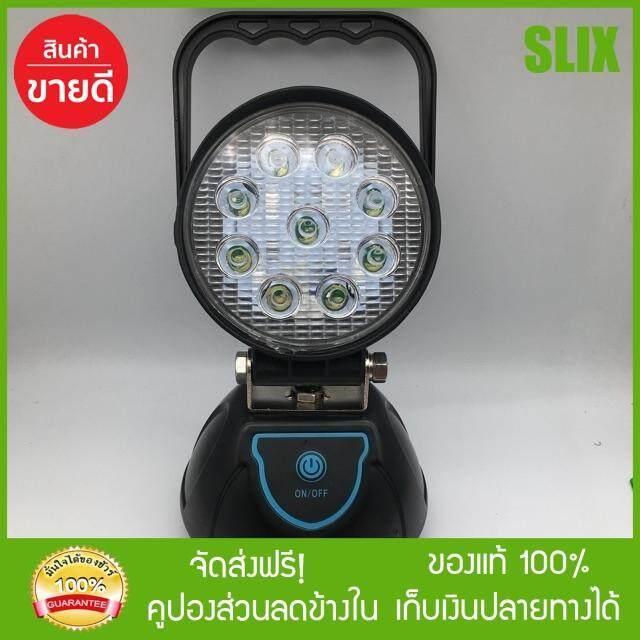 เก็บเงินปลายทางได้ [Slix] สปอร์ตไลท์ LED WORKING LIGHT ไฟสปอร์ตไลท์ led ไฟฉายแรงสูง led ส่งฟรี Kerry เก็บเงินปลายทางได้