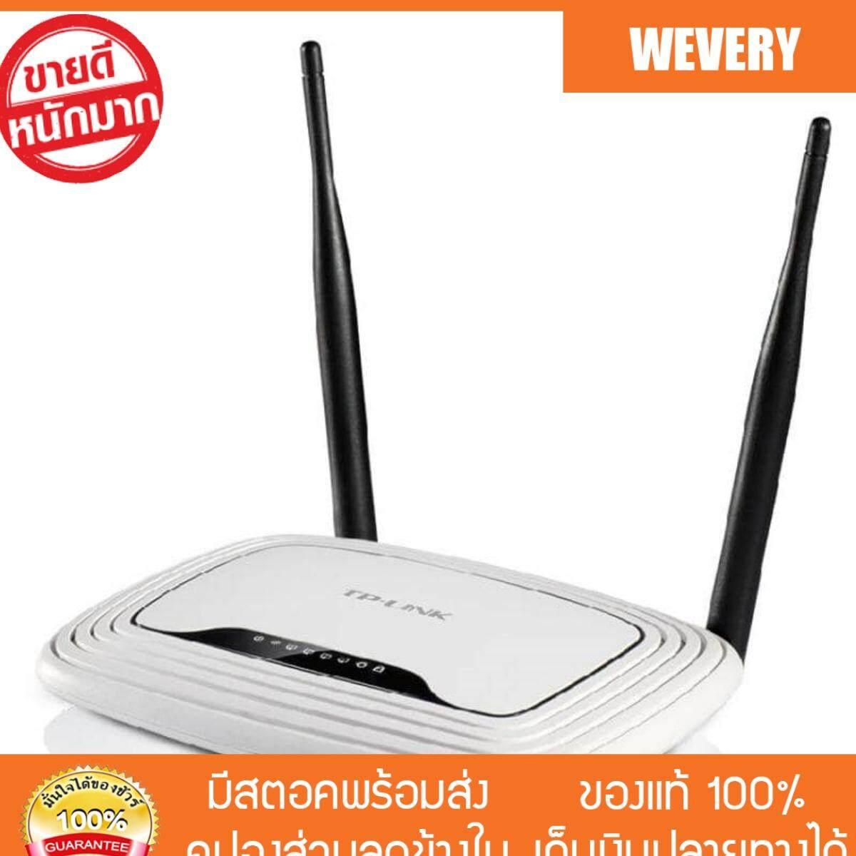 ขายดีมาก! [Wevery] TP-LINK TL-WR841N Wi-Fi เราเตอร์ (300Mbps Wireless N Router) WISP Mode Wi-Fi เร้าเตอร์ไวไฟ ส่ง Kerry เก็บปลายทางได้