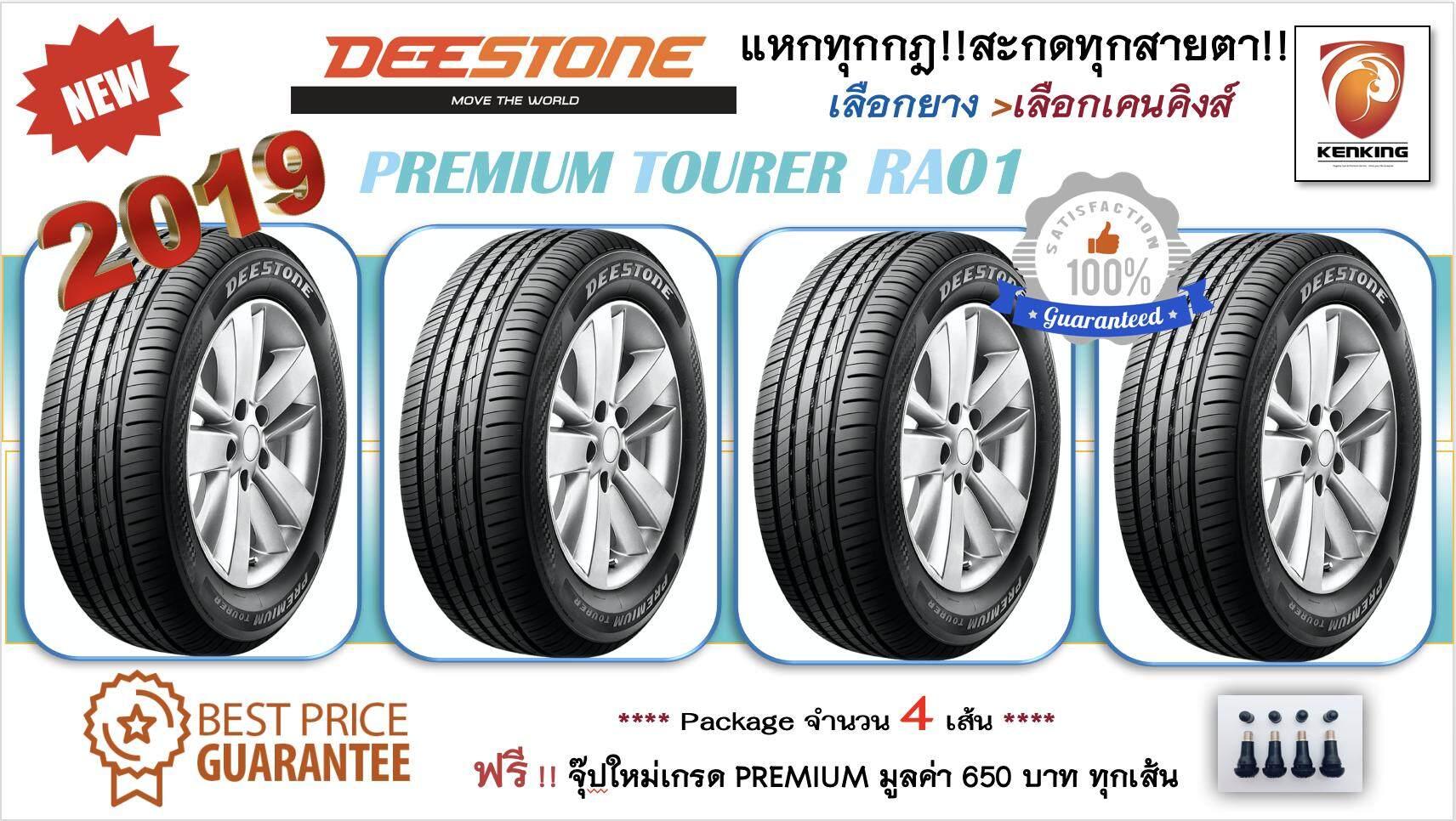 ประกันภัย รถยนต์ ชั้น 3 ราคา ถูก นนทบุรี ยางรถยนต์ขอบ16 Deestone 195/50 R16 รุ่น Premium Tourer RA-01NEW!! 2019 ( 4 เส้น ) FREE !! จุ๊ป PREMIUM BY KENKING POWER 650 บาท MADE IN JAPAN แท้ (ลิขสิทธิแท้รายเดียว)