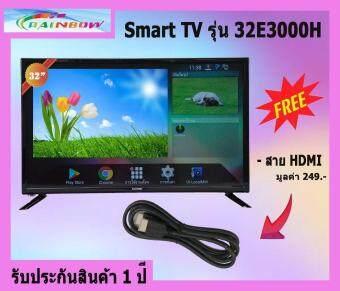 Rainbow smart TV 32นิ้ว สมาร์ททีวี รุ่น 32E3000H