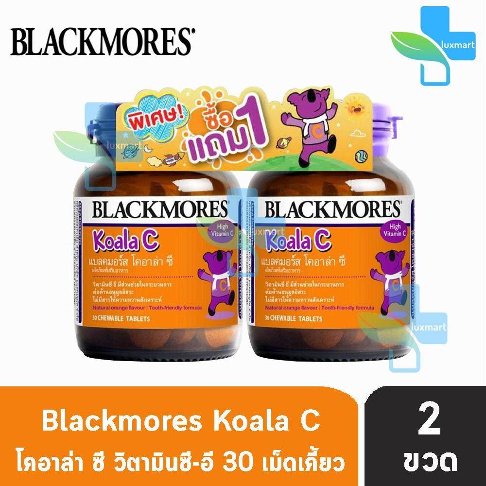 ยี่ห้อไหนดี  ตรัง Blackmores Koala C แบลคมอร์ส โคอล่า ซี วิตามินซี ชนิดเคี้ยวสำหรับเด็ก (บรรจุ 30 เม็ดเคี้ยว/ขวด)  [2 ขวด ]