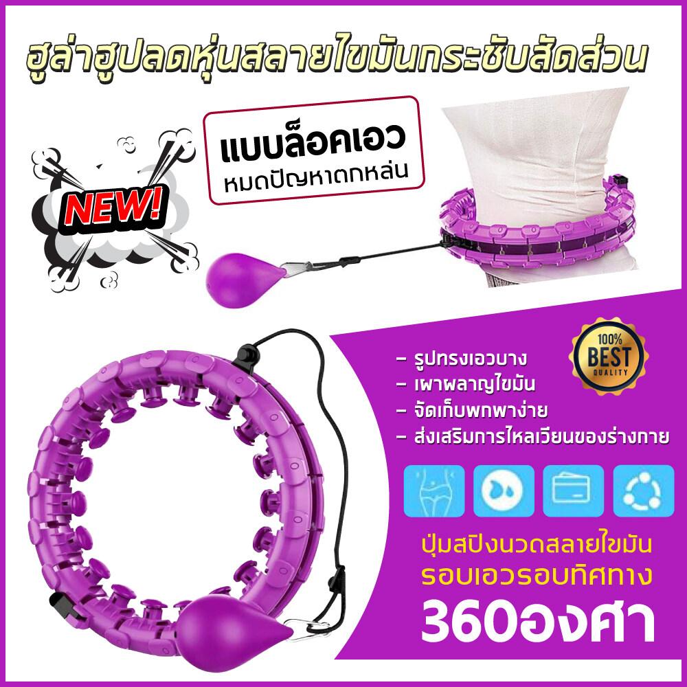 ฮูลาฮูป แบบใหม่ล่าสุด hula hoop ฮูลาฮูปสลายไขมัน 360 องศารอบทิศทาง