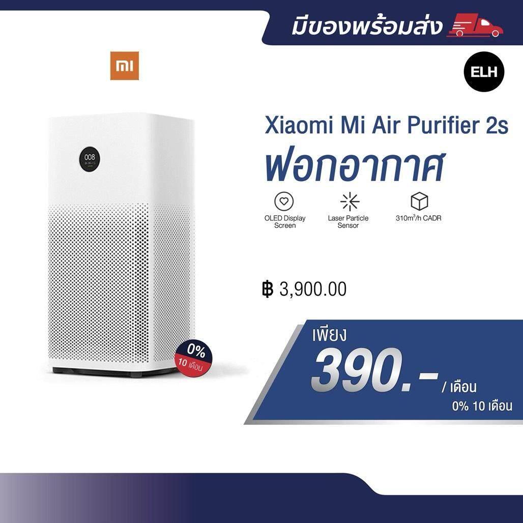 ยี่ห้อนี้ดีไหม  ชัยนาท Xiaomi Mi Air Purifier 2s Global (หน้าจอ LED  ภาษาอังกฤษ)  เครื่องฟอกอากาศในบ้าน