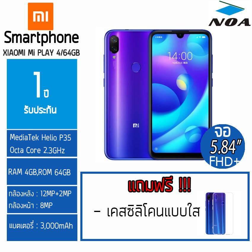พังงา XIAOMI MI PLAY (4/64GB) สินค้าใหม่ รับประกันศูนย์ไทย 1ปี