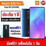 สอนใช้งาน  ชลบุรี 【กดติดตามร้านรับส่วนลดเพิ่ม 3%】【รับประกัน 1 ปีเต็ม!!】【ส่งฟรี!!】Xiaomi Redmi K20 Pro (6/64GB) แถมฟรี!! ฟิล์มกันรอย มาพร้อม Premium Black Case  / Thaisuperphone