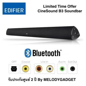 Edifier ลำโพง ซาวด์บาร์ Bluetooth Optical รุ่น B3