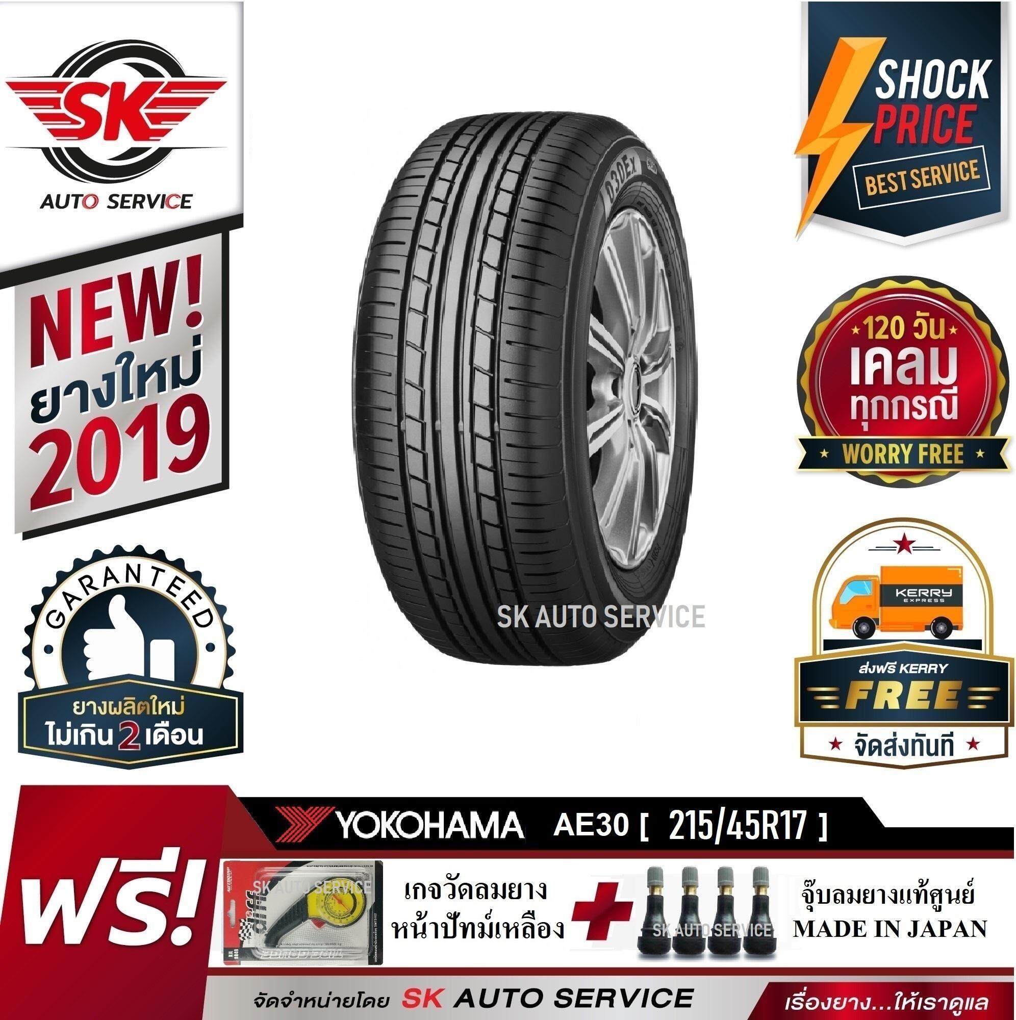 ราชบุรี YOKOHAMA ยางรถยนต์ 215/45R17 (ล้อขอบ17) รุ่น AL30 Ex 4 เส้น(ยางใหม่กริ๊ปปี 2019)
