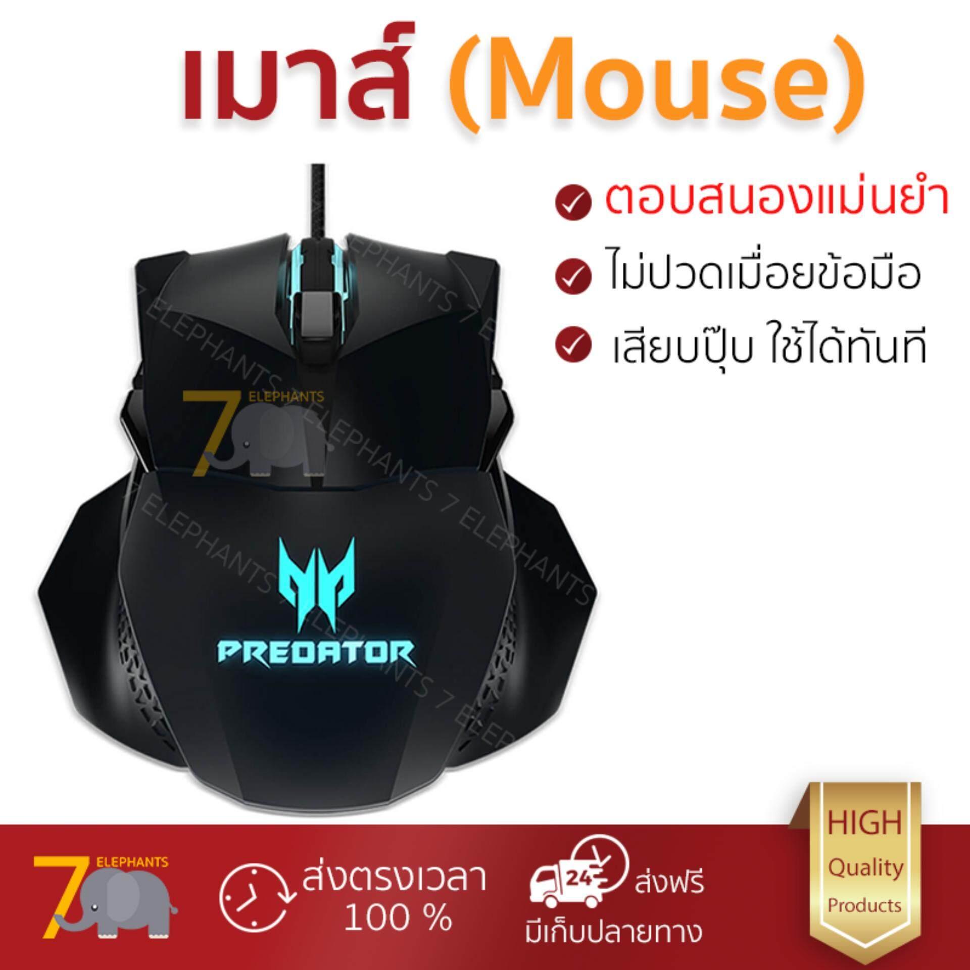 เก็บเงินปลายทางได้ รุ่นใหม่ล่าสุด เมาส์           ACER เมาส์เกมมิ่ง (สีดำ) รุ่น Predator Cestus 500               เซนเซอร์คุณภาพสูง ทำงานได้ลื่นไหล ไม่มีสะดุด Computer Mouse  รับประกันสินค้า 1 ปี จัดส