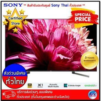 Sony Bravia 4K Ultra HD TV - HDR - Android TV - สมาร์ททีวี รุ่น KD-75X9500G ขนาด 75 นิ้ว X9500G Series *** บริการส่งด่วนแบบพิเศษ!ทั่วประเทศ (ทั้งในกรุงเทพและต่างจังหวัด)*** ** ผ่อนชำระ 0% **