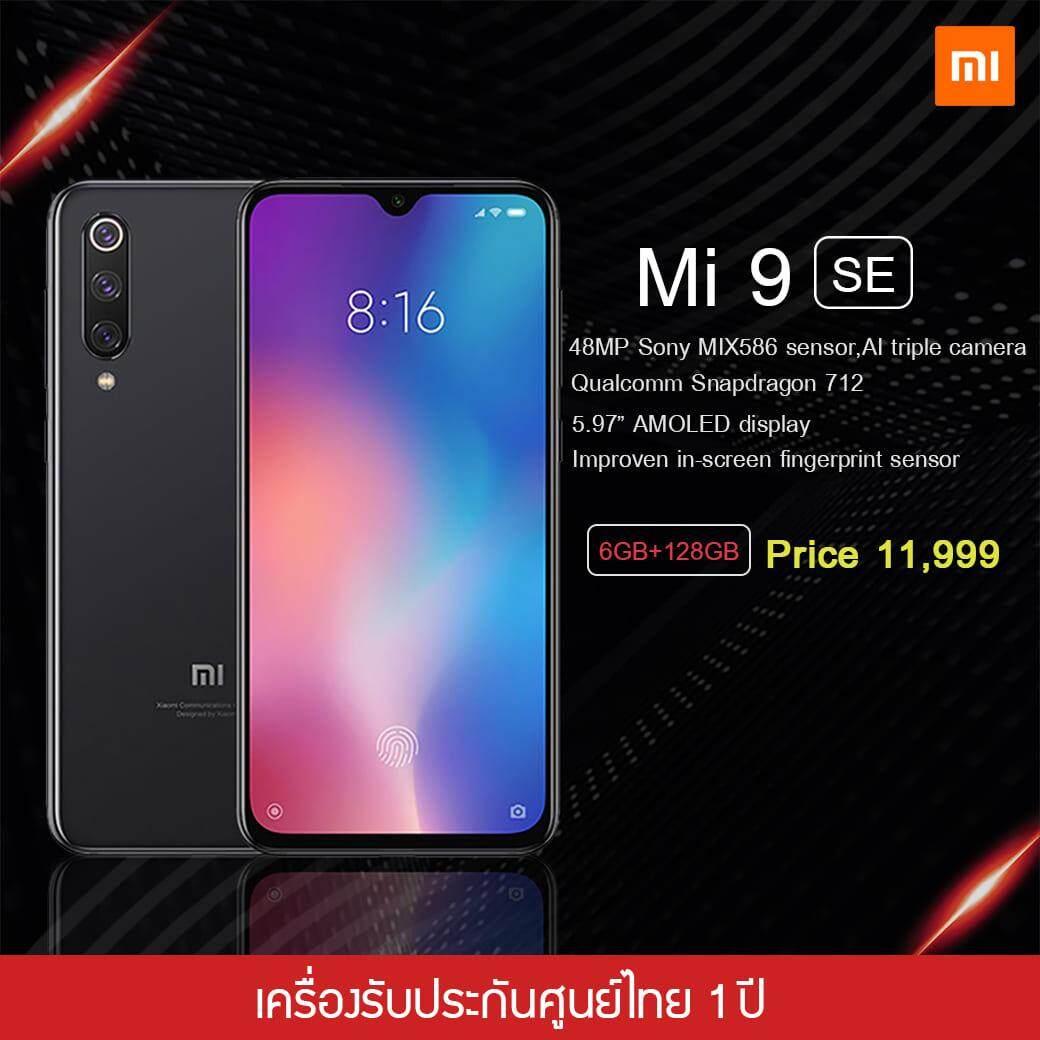 การใช้งาน  สมุทรสงคราม [รับประกันศูนย์ไทย 1 ปี] Xiaomi Mi 9 SE Global Version 6/128GB - สมาร์ทโฟนกล้องเอ็นเอฟซีพร้อมชิปเซ็ต Snapdragon 712