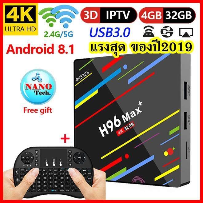 บึงกาฬ Android Smart TV Box กล่องแอนดรอยด์รุ่นใหม่ปี 2019 H96 MAX PLUS  แรม 4GB/32GB S905X2 android 8.1 FREE MINI I8