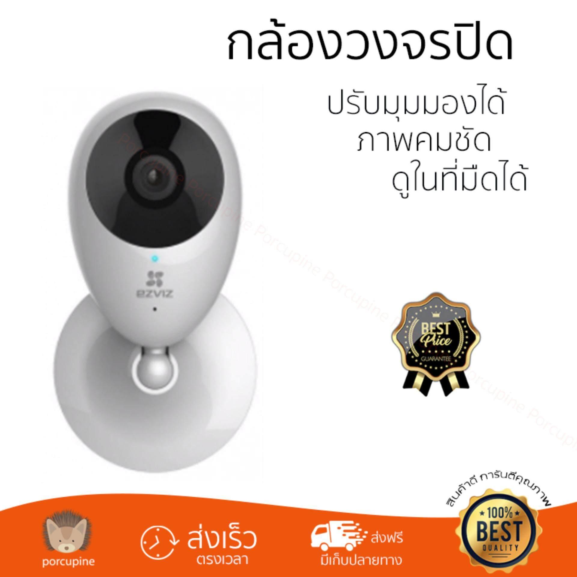 ลดสุดๆ โปรโมชัน กล้องวงจรปิด           EZVIZ กล้องวงจรปิด (สีขาว) รุ่น Mini O C2C             ภาพคมชัด ปรับมุมมองได้ กล้อง IP Camera รับประกันสินค้า 1 ปี จัดส่งฟรี Kerry ทั่วประเทศ