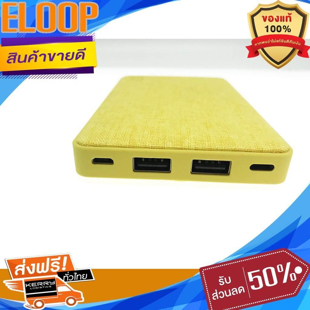 สุดยอดสินค้า!! ของมันต้องมี Eloop E22 สีเหลืองแถมหัวชาร์จ EQ-24BUS แบตสำรอง Power Bank ความจุ 11000mAh หุ้มผ้ายีนส์ ฟรีสายชาร์จ Micro USB ของแท้ 100% ราคาถูก จัดส่งฟรี Kerry!! ศูนย์รวม แบตเตอรี่สำรอง