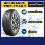 ประกันภัย รถยนต์ 3 พลัส ราคา ถูก สุโขทัย Goodyear ยางรถยนต์ 195/65R15 รุ่น Assurance TripleMax2