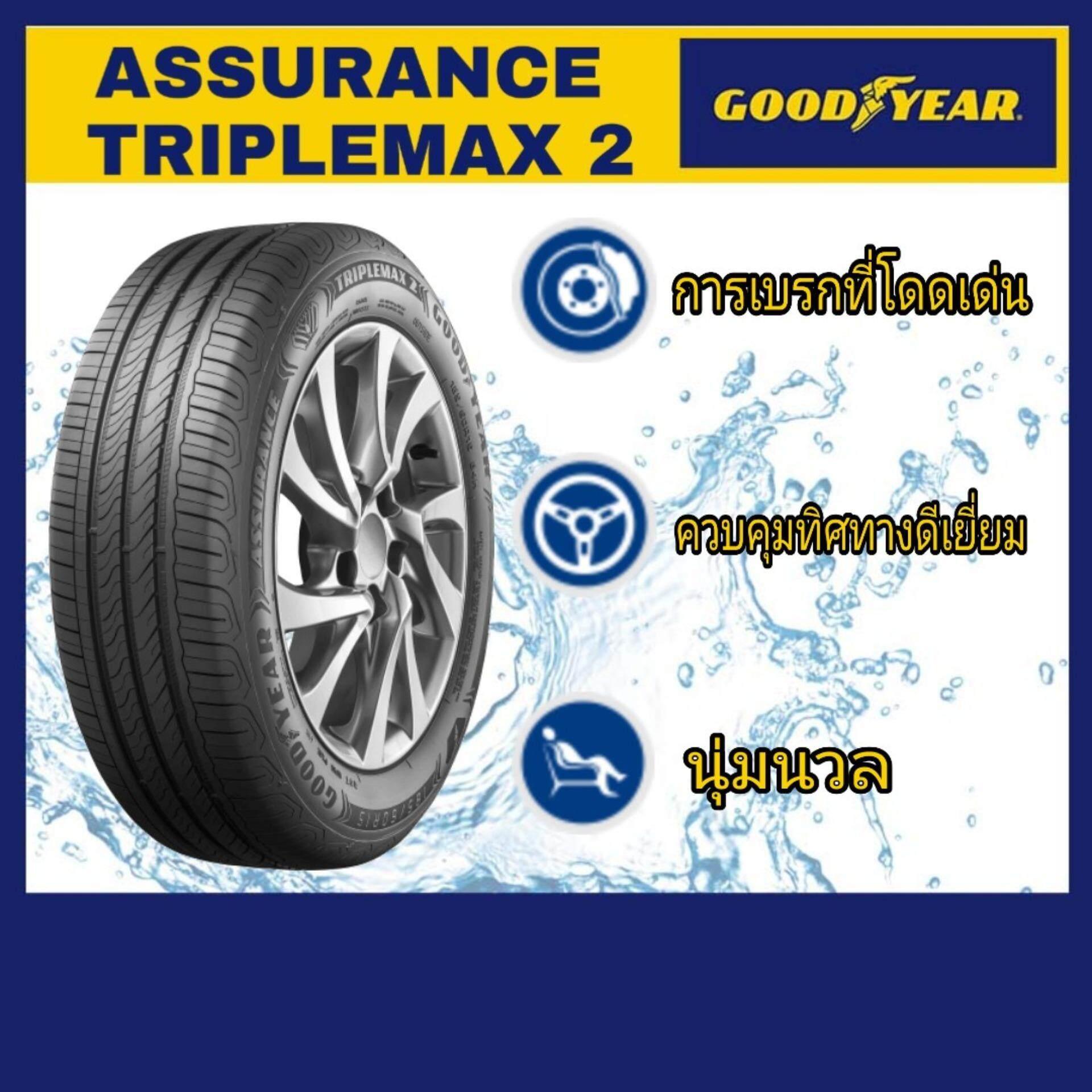 ประกันภัย รถยนต์ 2+ สุโขทัย Goodyear ยางรถยนต์ 195/65R15 รุ่น Assurance TripleMax2