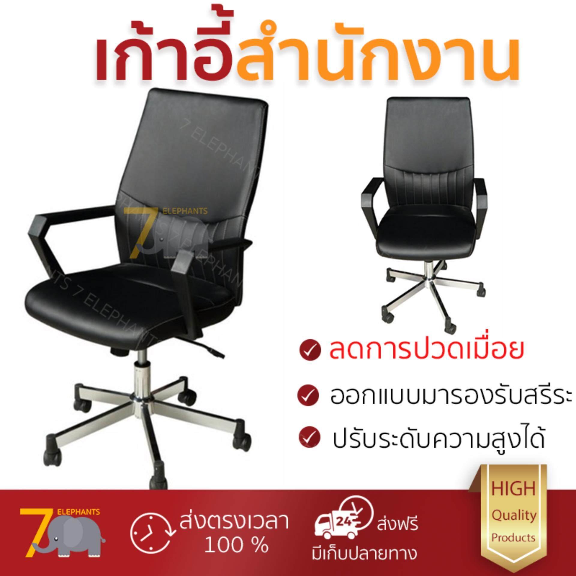 ขายดีมาก! ราคาพิเศษ เก้าอี้ทำงาน เก้าอี้สำนักงาน เก้าอี้สำนักงาน KRIST W-122A PU สีดำ | FURDINI | W-122A ลดอาการปวดเมื่อยลำคอและไหล่ เบาะนุ่มกำลังดี นั่งสบาย ไม่อึดอัด ปรับระดับความสูงได้ Office Chair