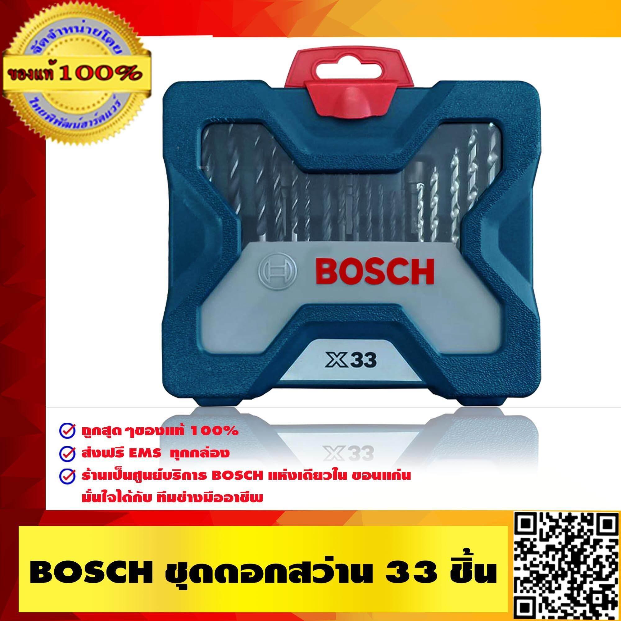 ลดสุดๆ BOSCH  X-Line ชุดดอกสว่านสุดคุ้ม  33 ชิ้น รุ่นใหม่ล่าสุดกล่องสีน้ำเงินสวยหรู ของแท้ 100% ส่งฟรี KERRY