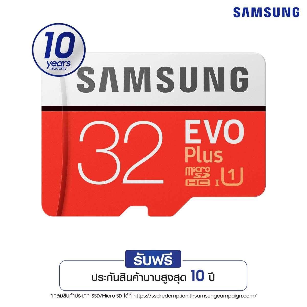 เก็บเงินปลายทางได้ SAMSUNG EVO 32GB MICRO SD CARD (รุ่นใหม่) พร้อมอแดปเตอร์ ไมโครเอสดีการ์ด  CLASS 10 รุ่นใหม่ รับประกัน10ปี จัดส่งKERRYทั่วประเทศ