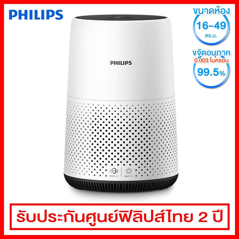ยี่ห้อนี้ดีไหม  นครศรีธรรมราช Philips เครื่องฟอกอากาศ ขจัดอนุภาคที่เล็กถึง 0.003 ไมครอน ได้ถึง 99.5% สำหรับห้องขนาด 16-49 ตร.ม. รุ่น AC0820/20