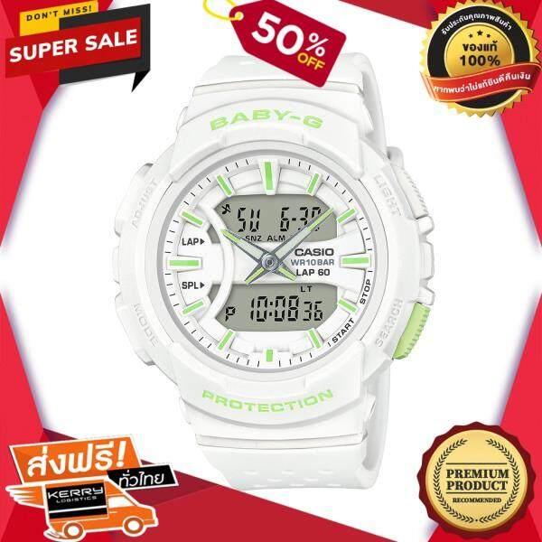 นาฬิกาข้อมือคุณผู้หญิง CASIO นาฬิกาข้อมือผู้หญิง รุ่น BGA-240-7A2DR สีขาว ของแท้ 100% สินค้าขายดี จัดส่งฟรี Kerry!! ศูนย์รวม นาฬิกา casio นาฬิกาผู้หญิง นาฬิกาผู้ชาย นาฬิกา seiko casio ผู้หญิง