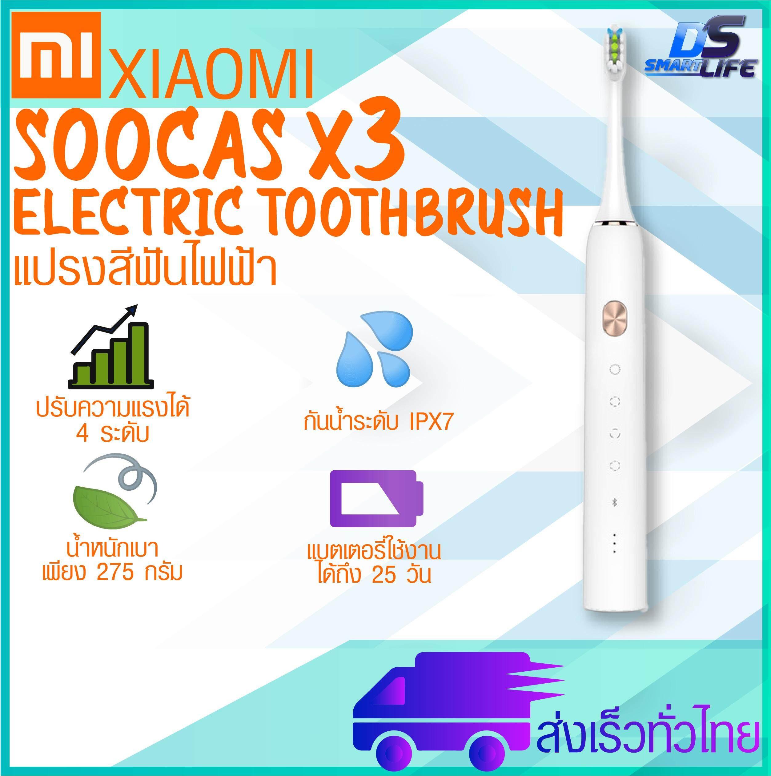 แปรงสีฟันไฟฟ้า รอยยิ้มขาวสดใสใน 1 สัปดาห์ ยโสธร  ใหม่  Xiaomi Soocas X3 Electric Toothbrush แปรงสีฟัน แปรงสีฟันไฟฟ้า แปรงสีฟันไฟฟ้ากันน้ำแบบชาร์จ  รับประกัน 3 เดือน