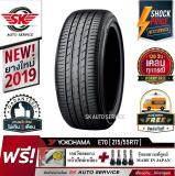 ประกันภัย รถยนต์ 3 พลัส ราคา ถูก กาฬสินธุ์ YOKOHAMA ยางรถยนต์ 215/55R17 (เก๋งขอบ17) รุ่น E70 4 เส้น (รุ่นใหม่ ผลิตปี 2019)