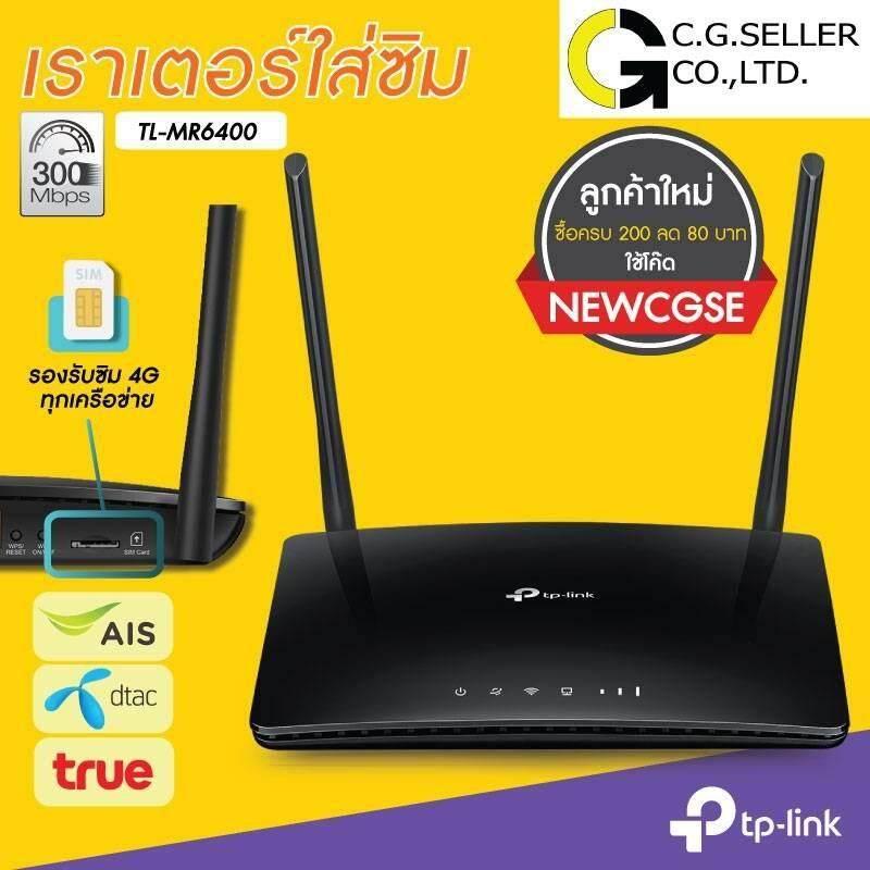 เก็บเงินปลายทางได้ มาใหม่ ของแท้ ส่งฟรี ! TP-LINK TL-MR6400 Ver:3.0 (รุ่นใหม่เสากลมส่งไวไฟ)ส่งKERRYประกันศูนย์ 3ปี 4G Routerใส่Simมี LAN 4 PORT 300Mbps