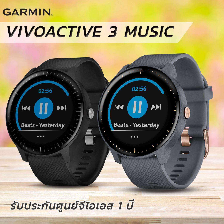 ยี่ห้อไหนดี  เลย GARMIN VIVOACTIVE 3 Music ประกันศูนย์ 1 ปี