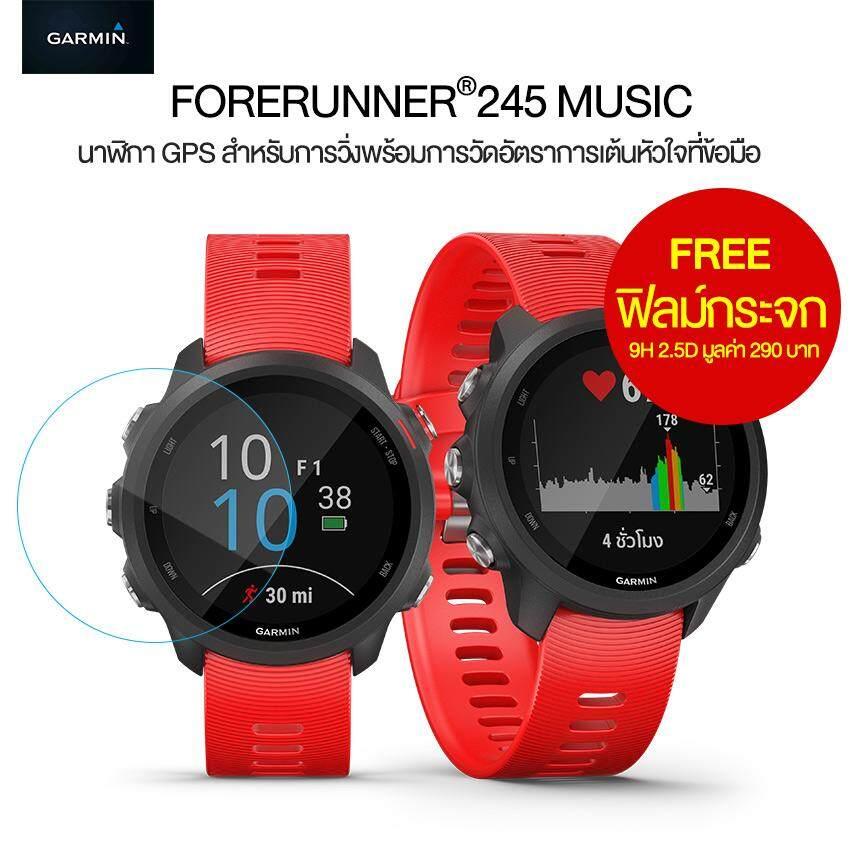 สอนใช้งาน  ยโสธร Garmin Forerunner 245 Music - นาฬิกาวิ่ง GPS วัดชีพจร
