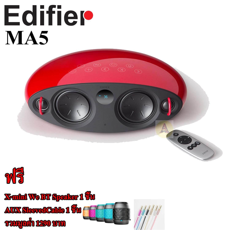 สอนใช้งาน  ชัยนาท EDIFIER MA5ลำโพงอัจฉริยะ Wi-Fi ซับวูฟเฟอร์สก์ท็อปลำโพงบลูทูธ สมาร์ท  ฟรี X-mini We BT Speaker +AUX SleevedCable 1M. รวมมูลค่า 1290 บาท