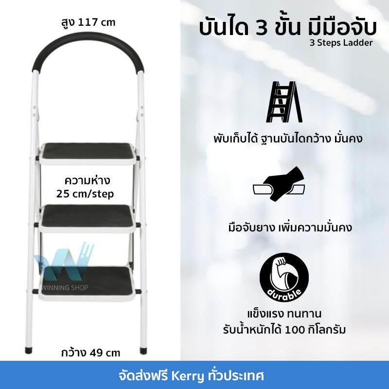 สุดยอดสินค้า!! ราคาพิเศษ บันได STEP 3 ขั้น มีมือจับ ฐานกว้าง รองพื้นยาง มั่นคง สีขาวมือจับสีดำ 3 Steps Ladder จัดส่งฟรี Kerry ทั่วประเทศ