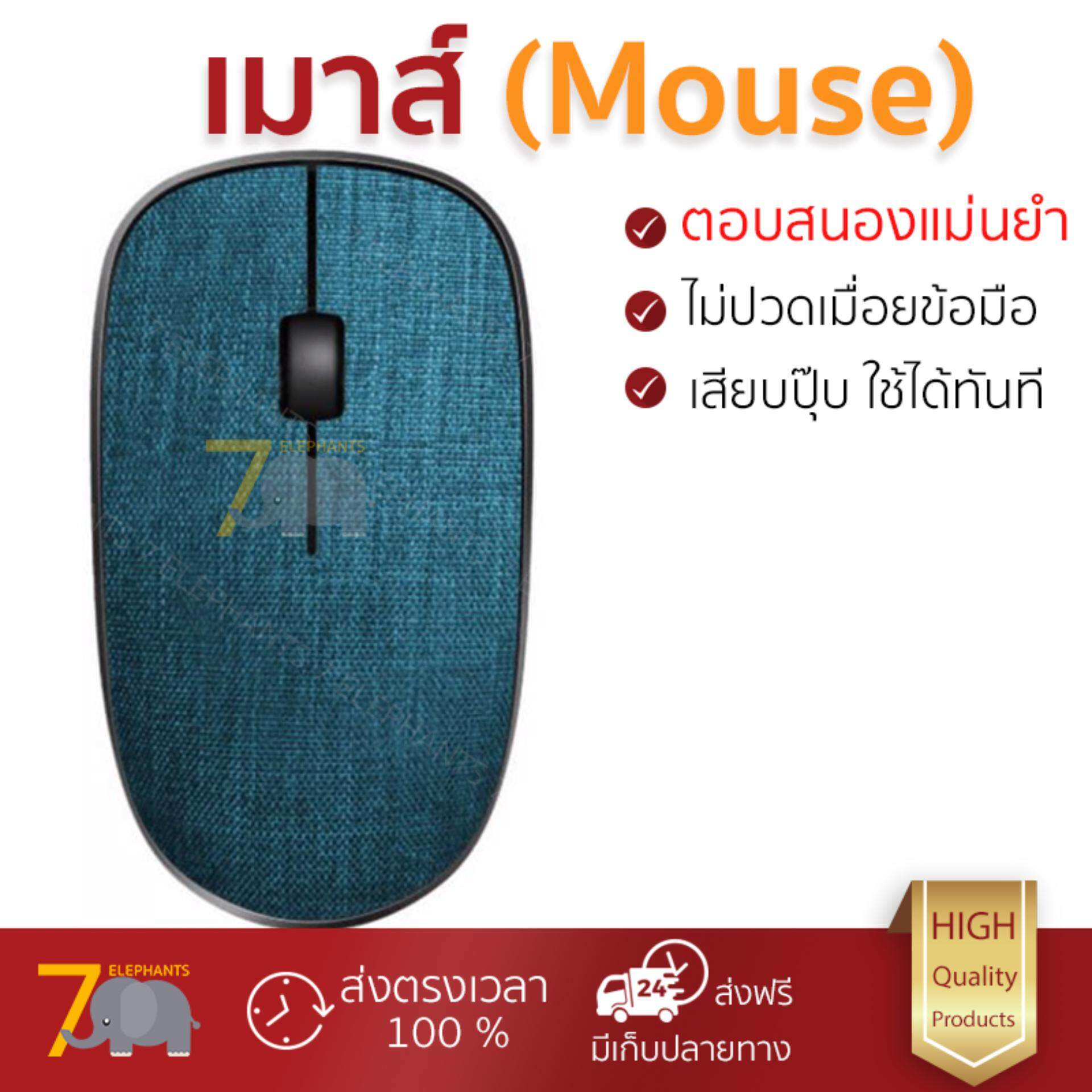 ลดสุดๆ รุ่นใหม่ล่าสุด เมาส์           RAPOO เมาส์ไร้สาย (สีฟ้า) รุ่น MS3510PLUS-BL             เซนเซอร์คุณภาพสูง ทำงานได้ลื่นไหล ไม่มีสะดุด Computer Mouse  รับประกันสินค้า 1 ปี จัดส่งฟรี Kerry ทั่วประ