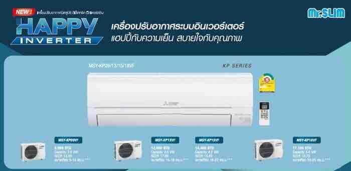 พะเยา แอร์ Mitsubishi HAPPY INVERTER 12 000btu ราคาพร้อมค่าติดตั้งฟรี