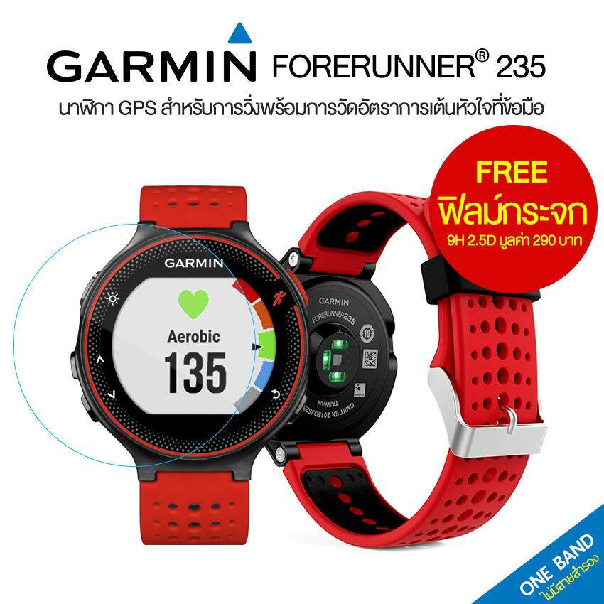 ปัตตานี Garmin Forerunner® 235 (One-Band)